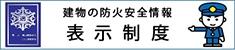 防火対象物に係る表示制度の説明(総務省消防庁HP)