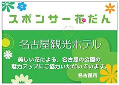 なごや花プロジェクト!スポンサー花壇事業(名古屋市HP)