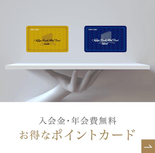 入会金・年会費無料 お得なポイントカード