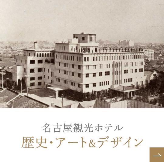 名古屋観光ホテルの歴史