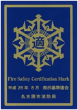 防火基準適合表示要網に基づく表示マーク