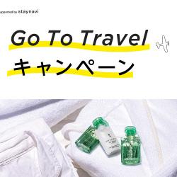 Go To トラベルキャンペーン開催中