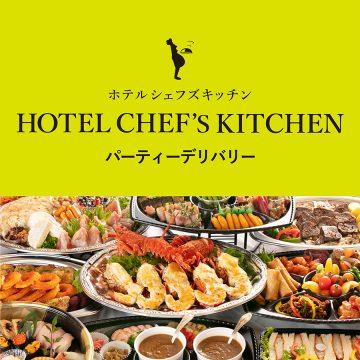 宅配サービス ホテル シェフズ キッチン<br>パーティーデリバリー