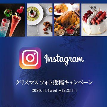 名古屋観光ホテル Instagram<br>クリスマスフォト投稿キャンペーン