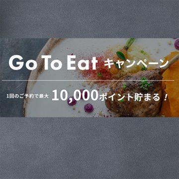 Go To Eat キャンペーン<br>レストラン予約のお知らせ