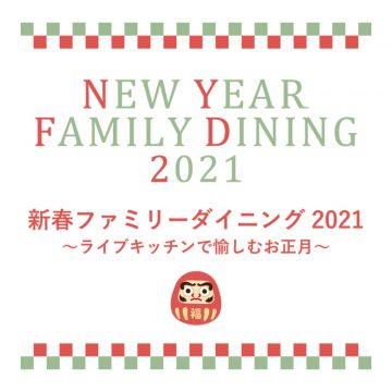 新春ファミリーダイニング2021<br>~ライブキッチンで愉しむお正月~
