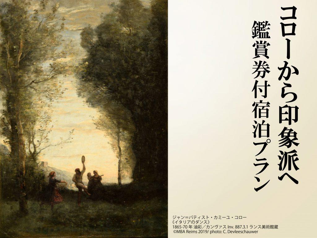 【ART&STAY】コローから印象派へ 鑑賞券付プラン