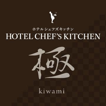 ホテル シェフズ キッチン 極 -kiwami-