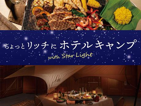 ちょっとリッチにホテルキャンプ with Star Light
