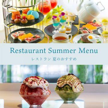 レストラン 夏のおすすめ