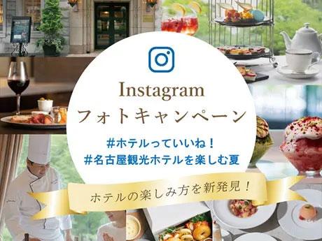 Instagramフォトキャンペーン