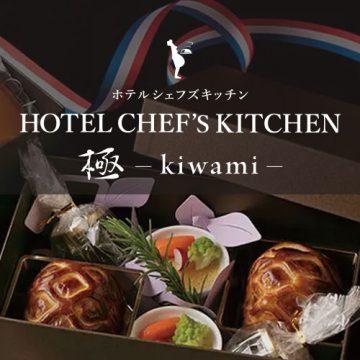 ホテル シェフズ キッチン<br>極 -kiwami-