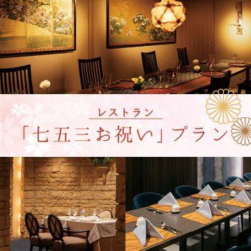レストラン「七五三お祝い」プラン