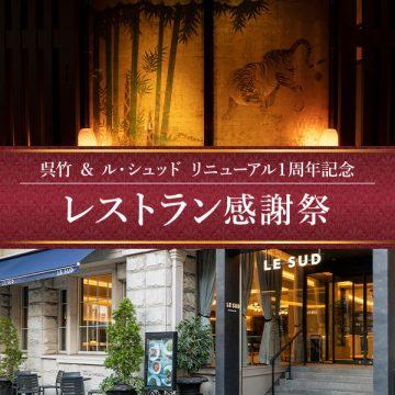 呉竹&ル・シュッド リニューアル1周年記念<br>レストラン感謝祭